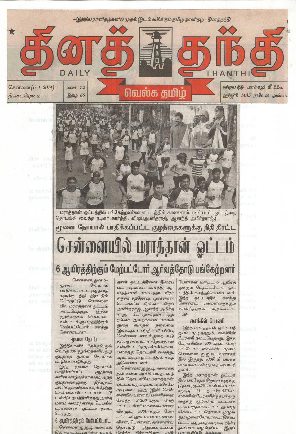 Daily-Thanthi-06.01.14