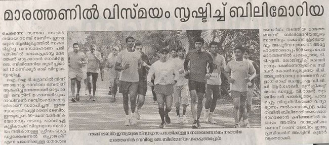 Mathrubhumi-09.01.12