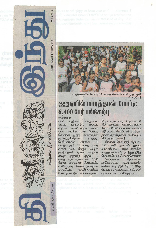 The-Hindu-Tamil-06.01.14