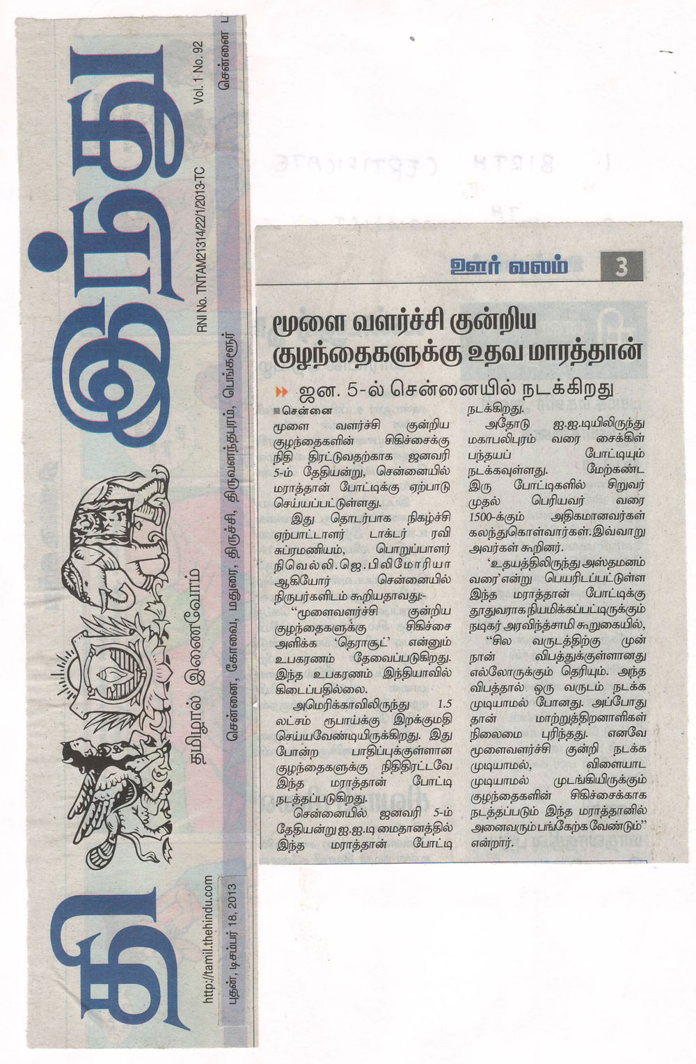 The-Hindu-Tamil-18.12