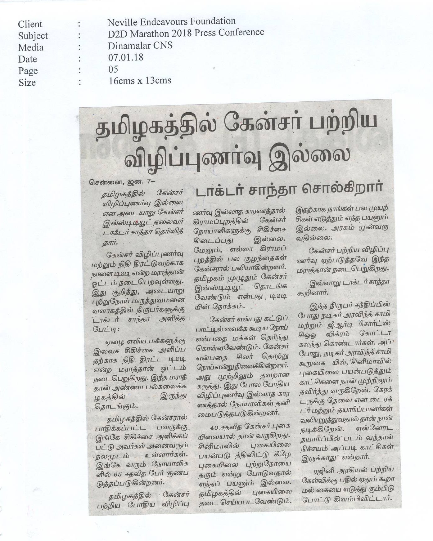 Dawn  To Dusk 2018 – Dinamalar CNS – 07.01.18