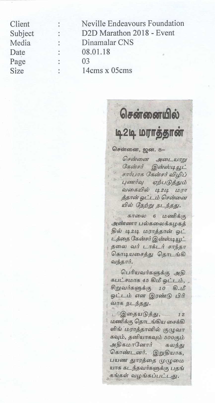 Dawn  To Dusk 2018 – Dinamalar CNS – 08.01.18