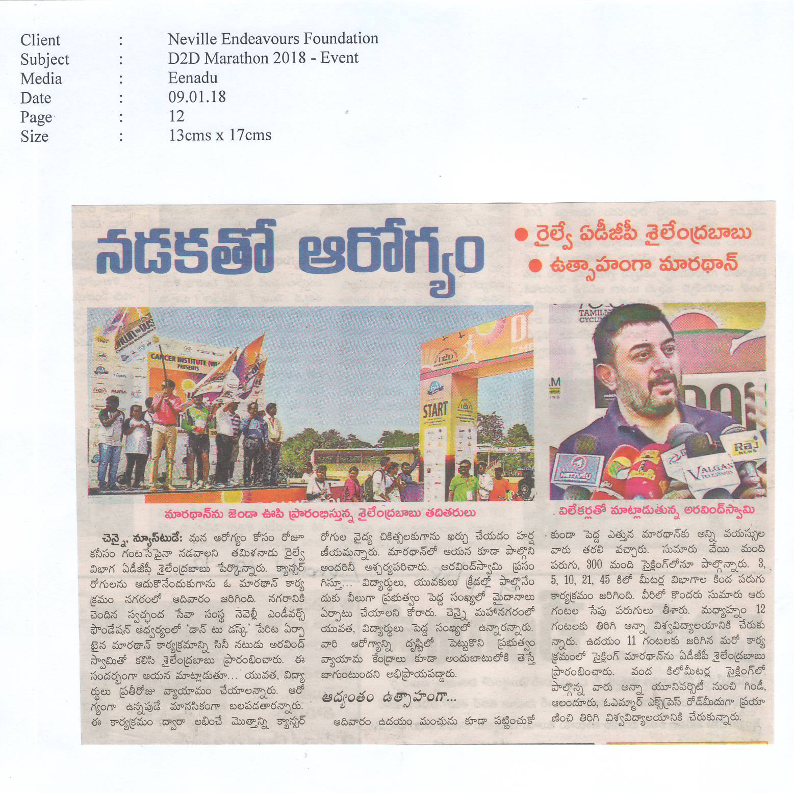 Dawn  To Dusk 2018 – Eenadu – 09.01.18
