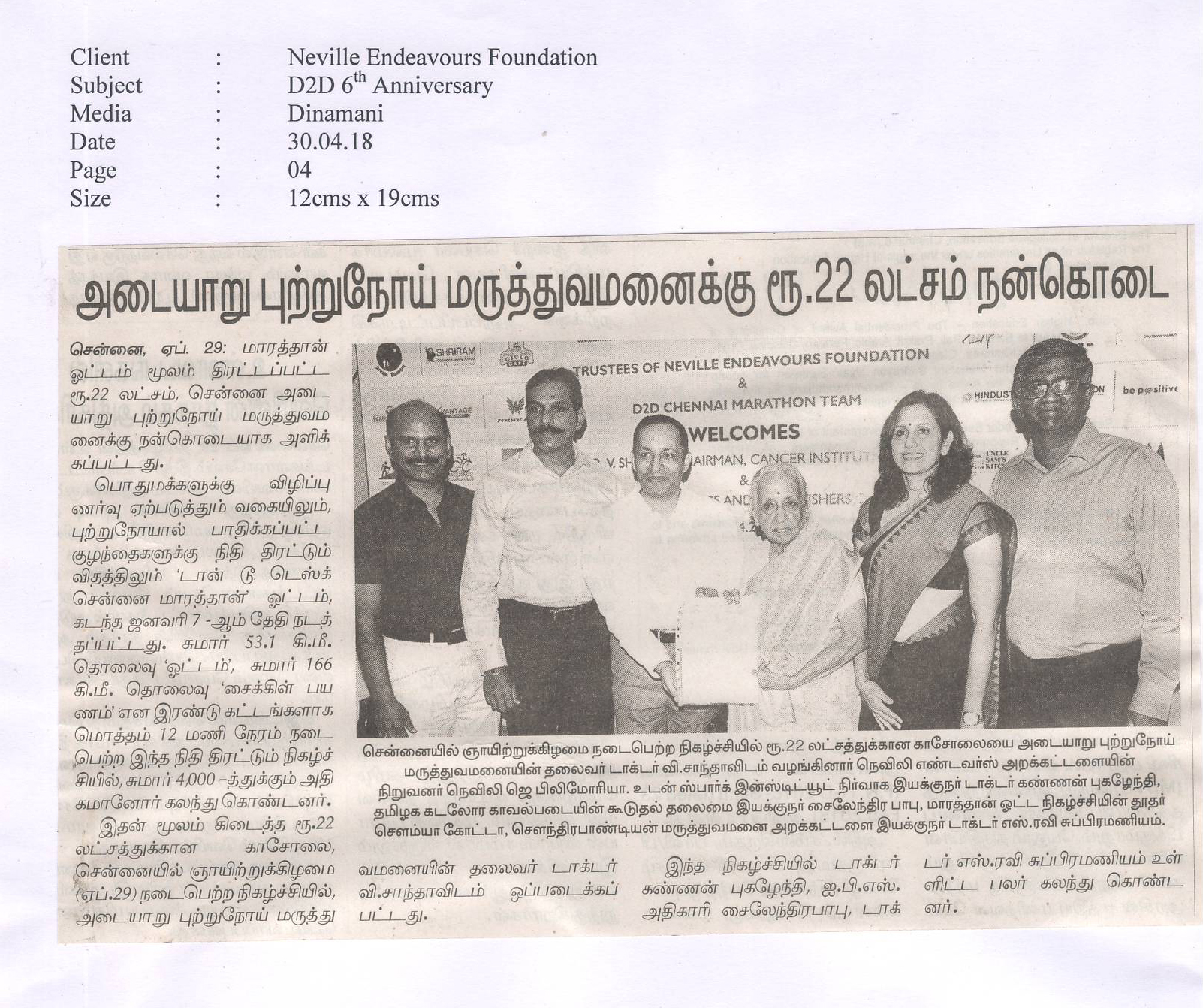 Dawn  To Dusk 2018 – Dinamani – 30.04.18