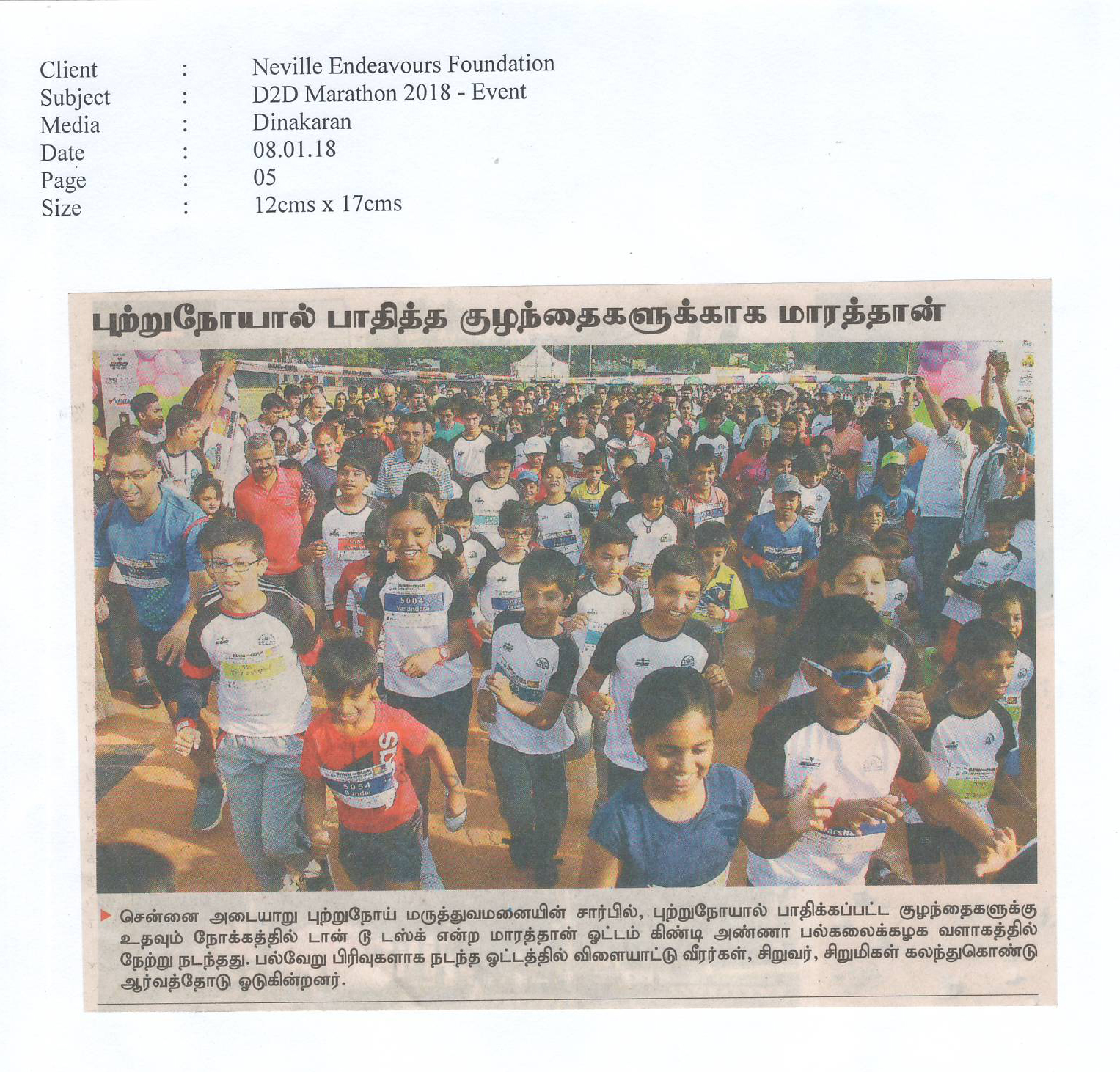 Dawn  To Dusk 2018 – Dinakaran – 08.01.18