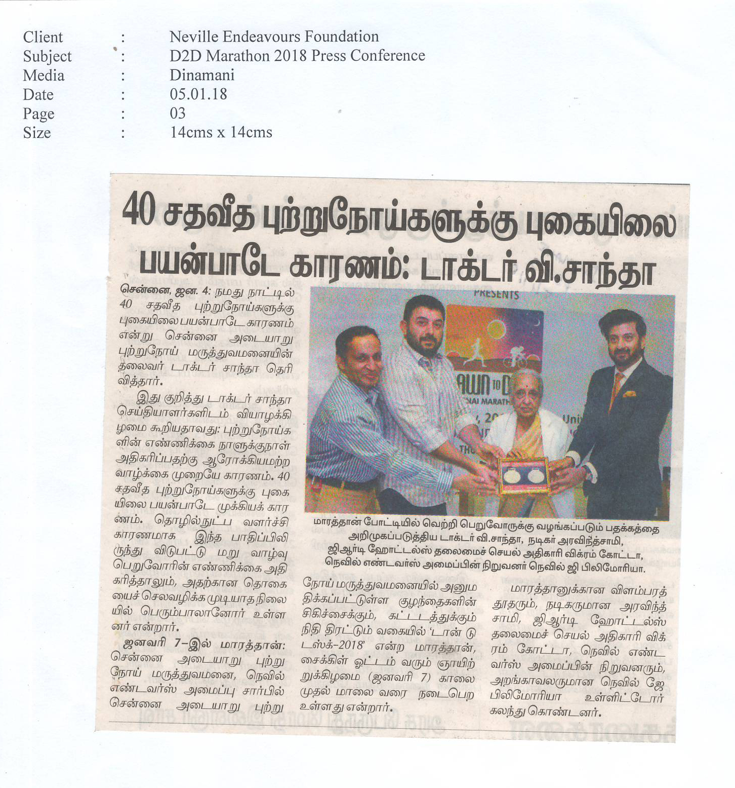 Dawn  To Dusk 2018 – Dinamani – 05.01.18