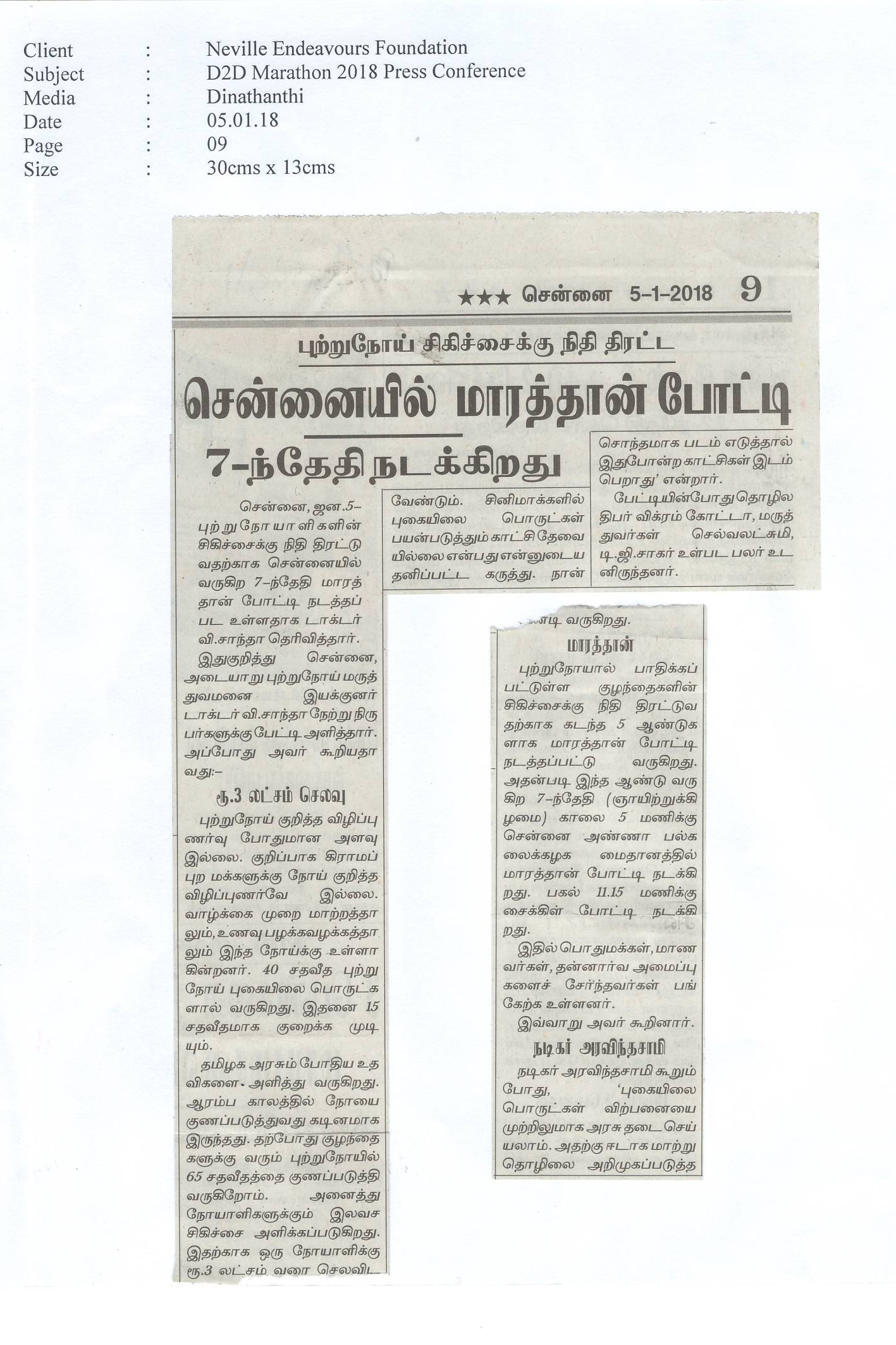 Dawn  To Dusk 2018 – Dinathanthi – 05.01.18
