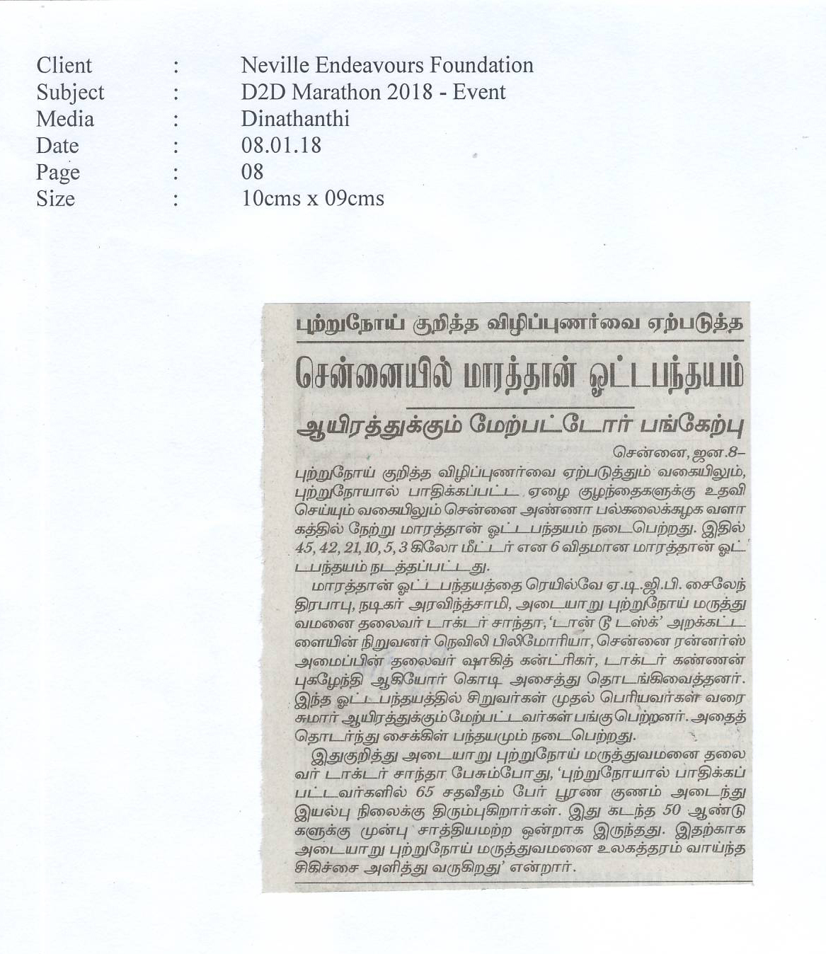 Dawn  To Dusk 2018 – Dinathanthi – 08.01.18