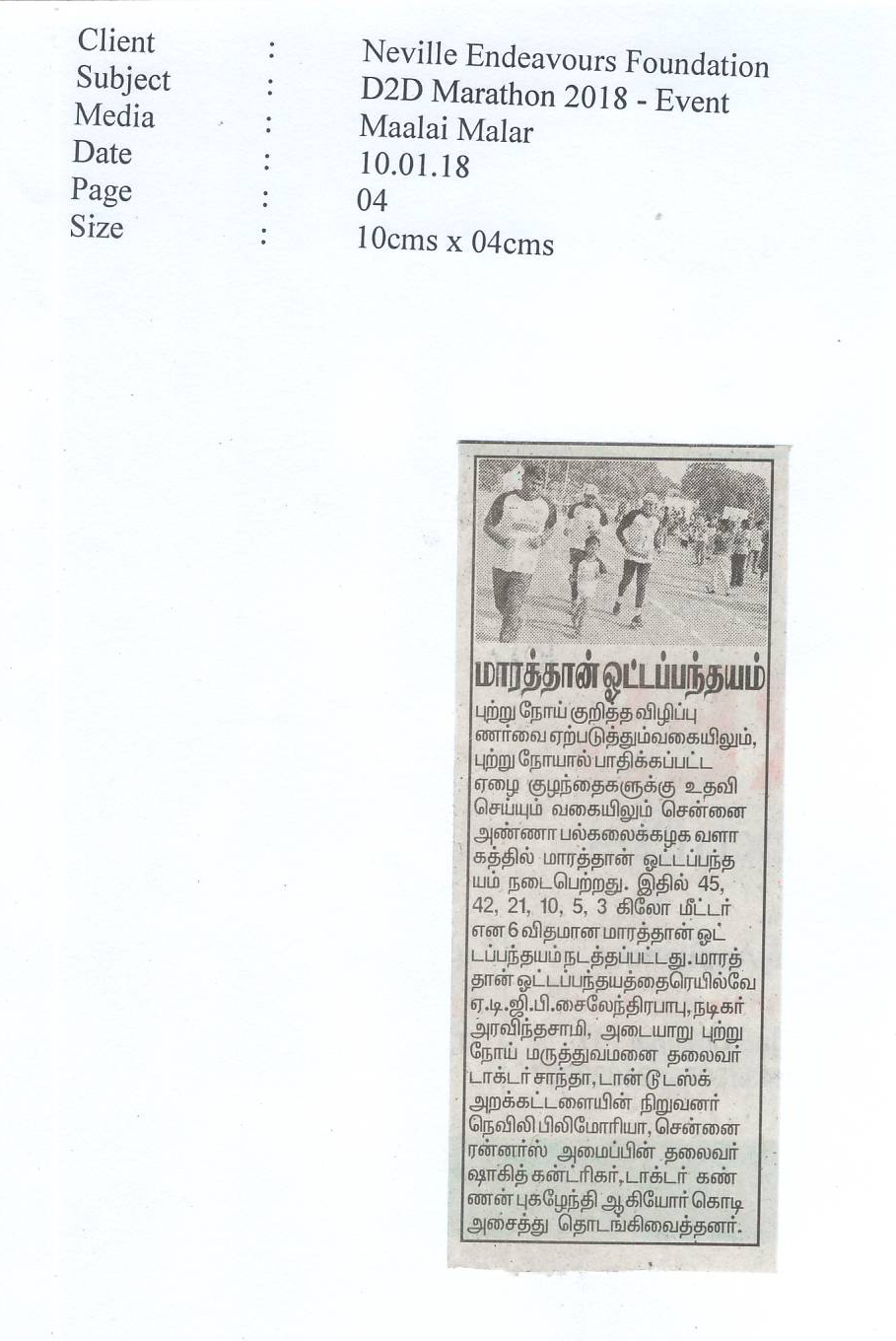 Dawn  To Dusk 2018 – Maalai Malar – 10.01.18